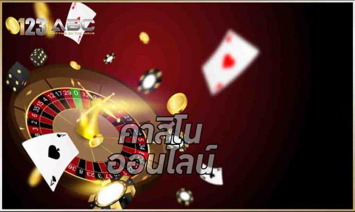 123abc-คาสิโนออนไลน์