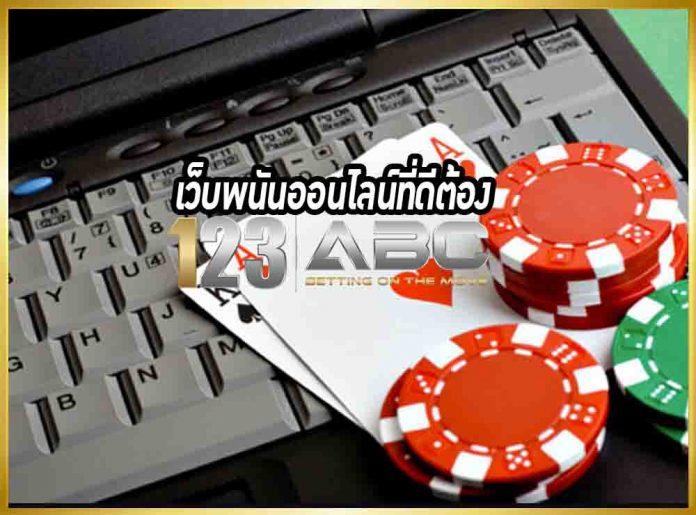 เว็บพนันออนไลน์ ที่ดีต้อง-123ABC