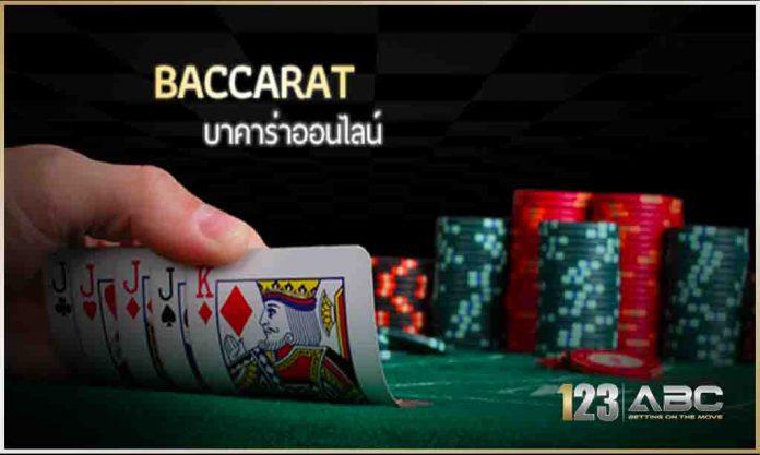 บาคาร่าออนไลน์ หรือ Baccarat