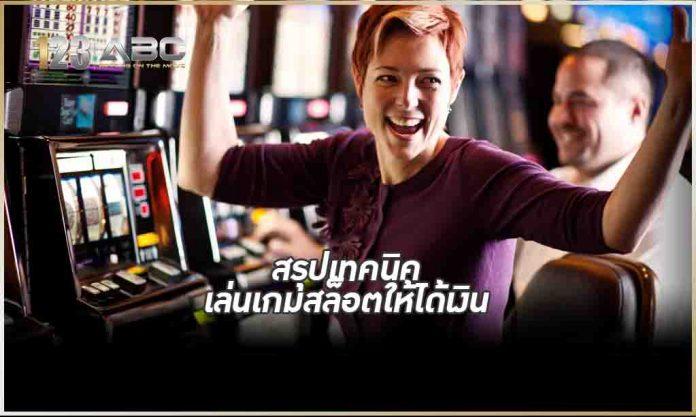 123abc-สรุปเทคนิดเล่นเกมส์สล็อต ให้ได้เงิน