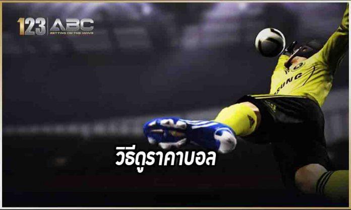 123abc-วิธีดูราคาบอล