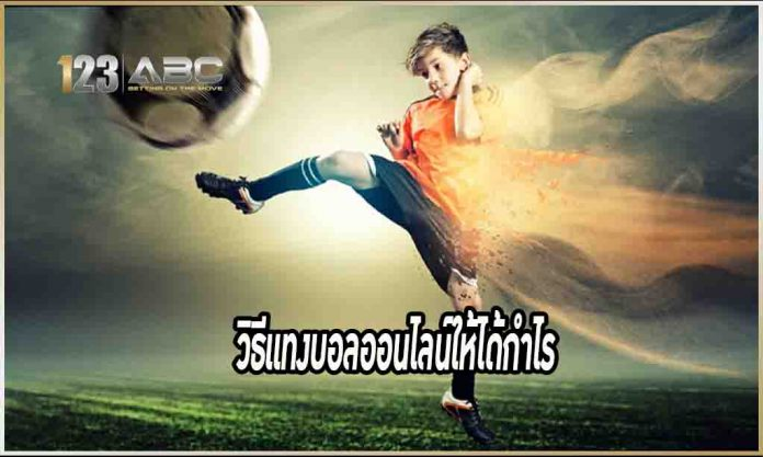 123abc-วิธีแทงบอล