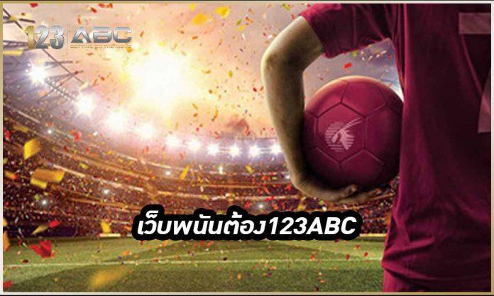 123abc-เว็บพนันบอล123