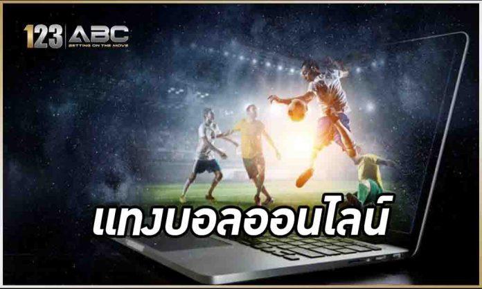 123abc-แทงบอลออนไลน์