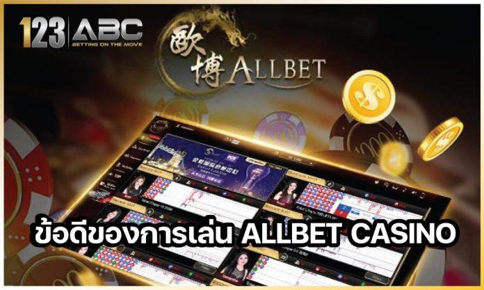 ข้อดีของการเล่น Allbet Casino