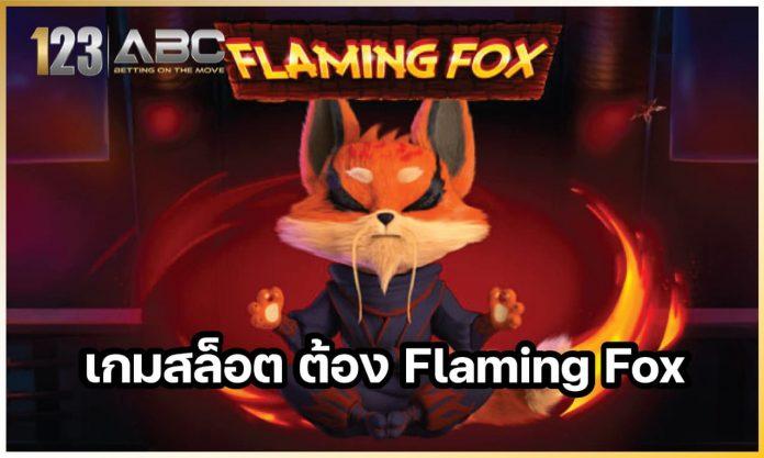 เกมสล็อต ต้องFlaming Fox