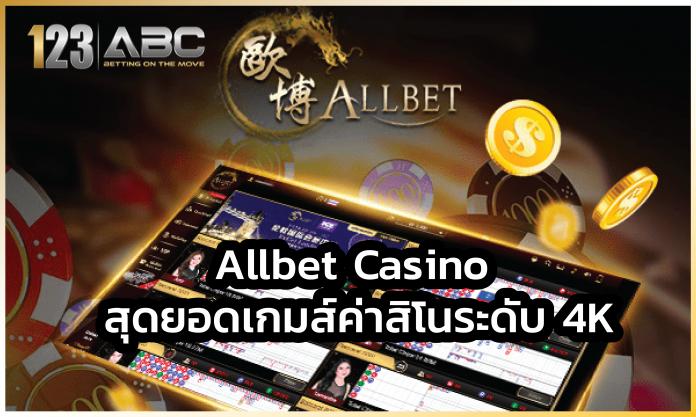 Allbet Casino AG Asia Gaming เว็บคาสิโน วิธีดูราคาบอล ราคาบอลไหล บาคาร่าออนไลน์ เครดิตฟรี Sexy Baccarat SA Casino SA Casino SA Casino คาสิโนออนไลน์