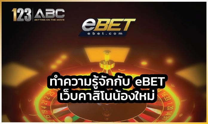 eBET Dream Gaming Allbet Casino AG Asia Gaming เว็บคาสิโน วิธีดูราคาบอล ราคาบอลไหล บาคาร่าออนไลน์ เครดิตฟรี Sexy Baccarat SA Casino SA Casino SA Casino คาสิโนออนไลน์