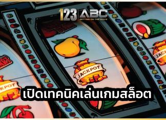 เทคนิคเล่นเกมสล็อตให้ได้เงิน เว็บแทงบอล วิธีแทงบอลออนไลน์ วิธีดูราคาบอล SA Casino SA Casino Flaming Fox (ค่าย Red Tiger) แทงบอลออนไลน์ แทงบอลสด Pretty Gaming eBET Dream Gaming Allbet Casino AG Asia Gaming เว็บคาสิโน วิธีดูราคาบอล ราคาบอลไหล บาคาร่าออนไลน์ เครดิตฟรี Sexy Baccarat SA Casino SA Casino SA Casino คาสิโนออนไลน์