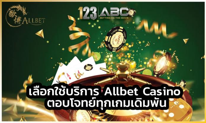 Allbet Casino แทงบอลออนไลน์ เทคนิคเล่นบาคาร่า sa casino Flaming Fox (ค่าย Red Tiger) คาสิโนออนไลน์ คาสิโนออนไลน์ Sexy Baccarat เว็บคาสิโน PG Slot แทงบอลสเต็ป SA CASINO คาสิโนเว็บไหนดี SA Casino สล็อตออนไลน์ SA CASINO เทคนิคเล่นเกมสล็อตให้ได้เงิน เว็บแทงบอล วิธีแทงบอลออนไลน์ วิธีดูราคาบอล SA Casino SA Casino Flaming Fox (ค่าย Red Tiger) แทงบอลออนไลน์ แทงบอลสด Pretty Gaming eBET Dream Gaming Allbet Casino AG Asia Gaming เว็บคาสิโน วิธีดูราคาบอล ราคาบอลไหล บาคาร่าออนไลน์ เครดิตฟรี Sexy Baccarat SA Casino SA Casino SA Casino คาสิโนออนไลน์