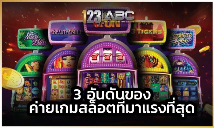 เกมสล็อต เกมสล็อต SA Casino ค่ายเกมสล็อต wm casino