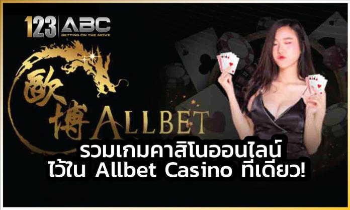 Allbet SA Casino ลิงค์รับทรัพย์ ราคาบอลไหล SA Casino พนันบอลออนไลน์ แทงบอลออนไลน์ SA Casino คาสิโนออนไลน์ PG SLOT วิธีดูราคาบอล เว็บแทงบอล คาสิโนเว็บไหนดี คาสิโนออนไลน์ คาสิโนออนไลน์ SA Casino สูตรฟรีสปิน แทงบอลออนไลน์ SA Casino หารายได้เสริม (ลิงค์รับทรัพย์) SA Casino ราคาบอลไหล SA Casino PG SLOT แทงบอลออนไลน์ ราคาบอลไหล เว็บพนันออนไลน์ Flaming Fox (ค่าย Red Tiger) คาสิโนเว็บไหนดี SA Casino SA Casino เว็บแทงบอล บาคาร่าออนไลน์ PG Slot PG Slot SA Casino Allbet Casino เว็บพนันออนไลน์ ช่องทางรวยปี 2021 (ลิงค์รับทรัพย์) หารายได้เสริม (จากการแทงบอล) SA Casino เว็บแทงบอล Allbet Casino แทงบอลออนไลน์ เทคนิคเล่นบาคาร่า sa casino Flaming Fox (ค่าย Red Tiger) คาสิโนออนไลน์ คาสิโนออนไลน์ Sexy Baccarat เว็บคาสิโน PG Slot แทงบอลสเต็ป SA CASINO คาสิโนเว็บไหนดี SA Casino สล็อตออนไลน์ SA CASINO เทคนิคเล่นเกมสล็อตให้ได้เงิน เว็บแทงบอล วิธีแทงบอลออนไลน์ วิธีดูราคาบอล SA Casino SA Casino Flaming Fox (ค่าย Red Tiger) แทงบอลออนไลน์ แทงบอลสด Pretty Gaming eBET Dream Gaming Allbet Casino AG Asia Gaming เว็บคาสิโน วิธีดูราคาบอล ราคาบอลไหล บาคาร่าออนไลน์ เครดิตฟรี Sexy Baccarat SA Casino SA Casino SA Casino คาสิโนออนไลน์