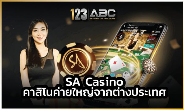 SA Casino Sa Casino ลิงค์รับทรัพย์ เกมสล็อต เกมสล็อต SA Casino ค่ายเกมสล็อต wm casino