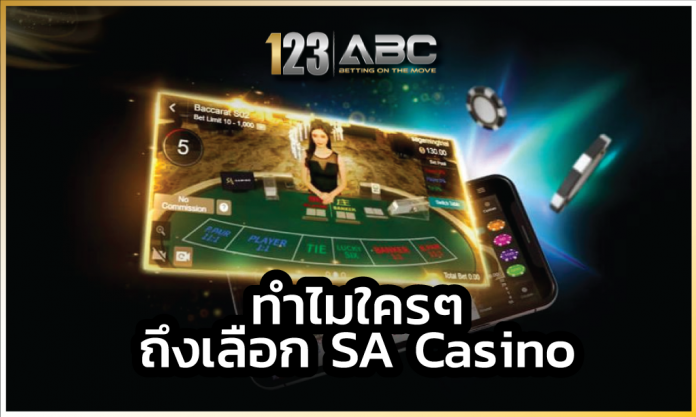SA Casino ยอดเทิร์นโอเวอร์ SA casino SA Casino Sa Casino ลิงค์รับทรัพย์ เกมสล็อต เกมสล็อต SA Casino ค่ายเกมสล็อต wm casino