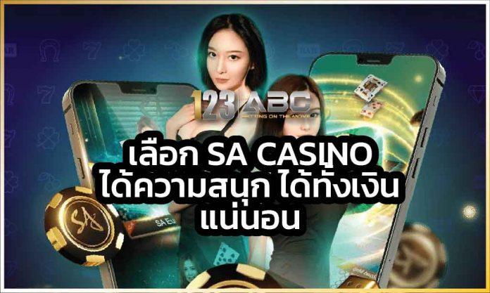 sa casino เทคนิคการเล่น PG SLOT SA Casino เว็บคาสิโนออนไลน์แนวหน้าของเอเชีย sa casino คาสิโนออนไลน์ที่ดีที่สุดและทันสมัยที่สุด ยอดเทิร์นโอเวอร์ ค่ายเกมสล็อต SA casino SA Casino ยอดเทิร์นโอเวอร์ SA casino SA Casino Sa Casino ลิงค์รับทรัพย์ เกมสล็อต เกมสล็อต SA Casino ค่ายเกมสล็อต wm casino